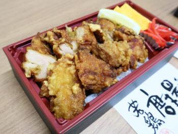 若鶏 唐揚げ弁当(持ち帰り限定)