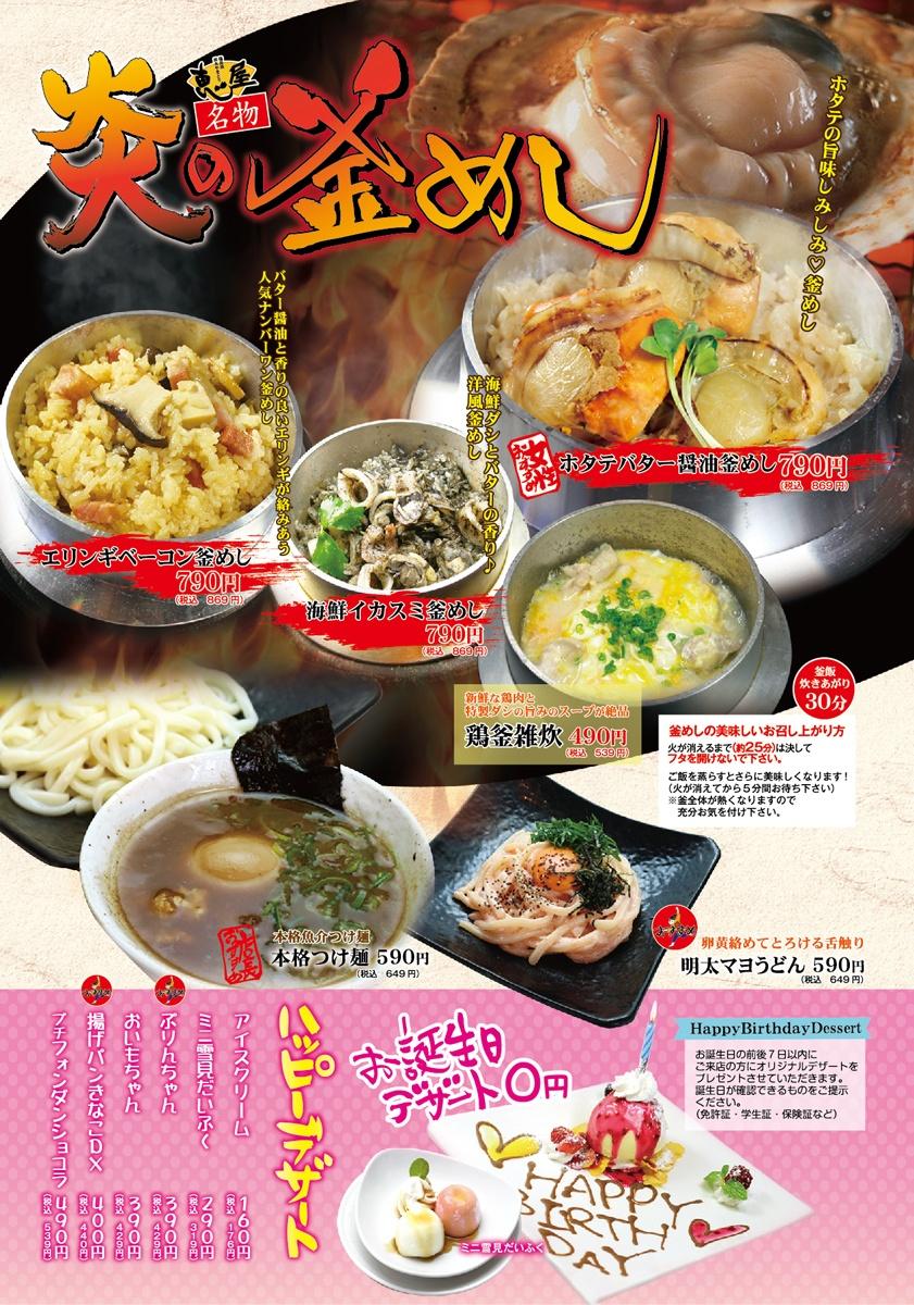 恵屋グランドメニュー釜飯 麺類