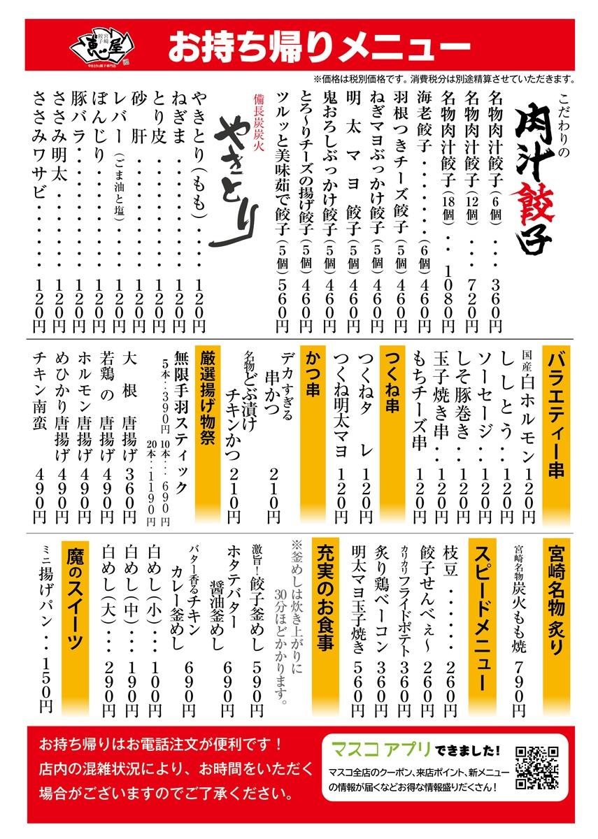 宮崎餃子恵屋テイクアウト持ち帰りメニュー表