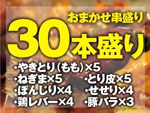 恵屋おまかせ串盛り 30本盛り(持ち帰り限定)<br>内容は変更する場合がございます。