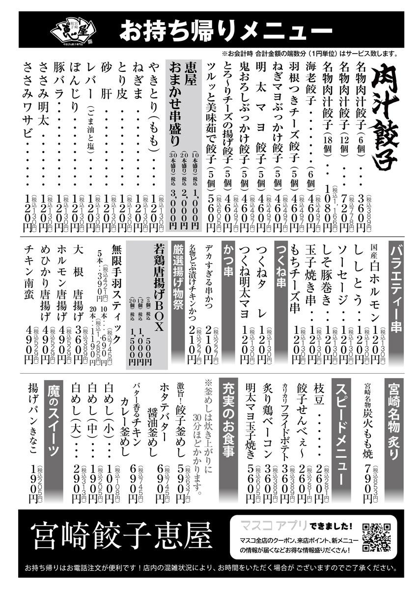 宮崎餃子恵屋テイクアウトメニュー
