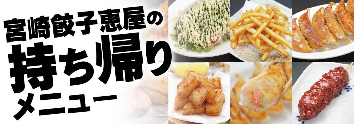 宮崎餃子恵屋テイクアウトバナー