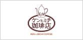 ケン&ミチ珈琲店