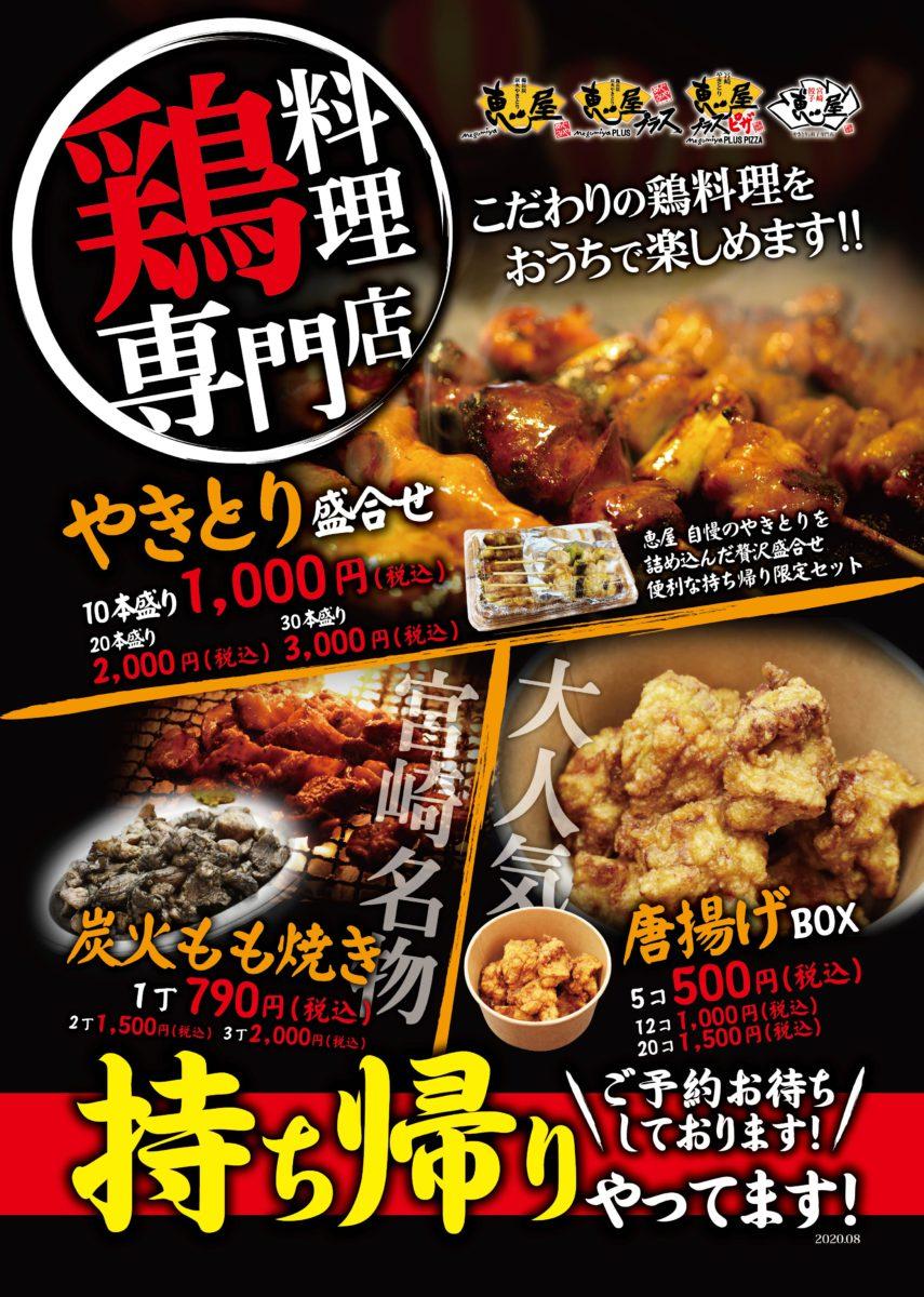 恵屋プラスピザ テイクアウトメニュー表