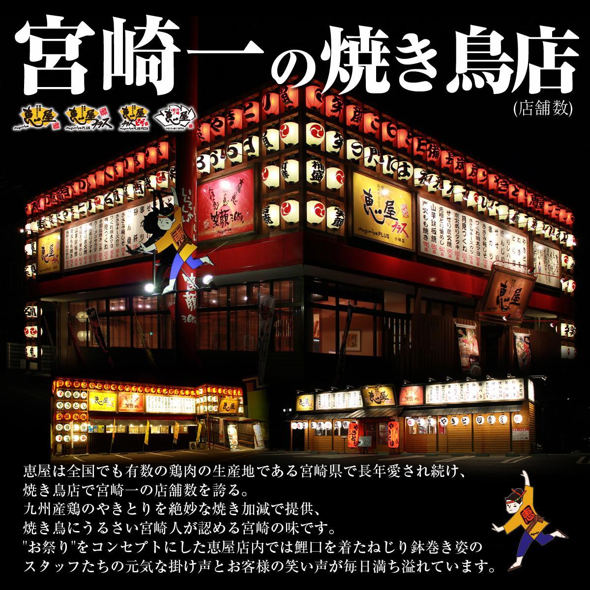 宮崎一の店舗数 恵屋