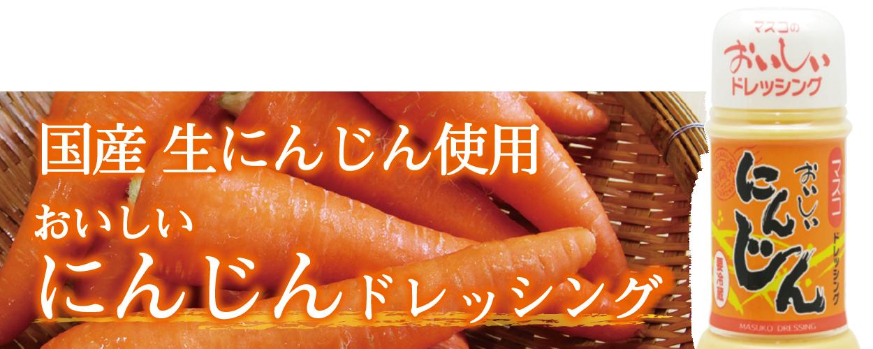 国産 生にんじん使用 おいしいにんじんドレッシング使用