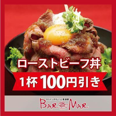 BARMARローストビーフ丼