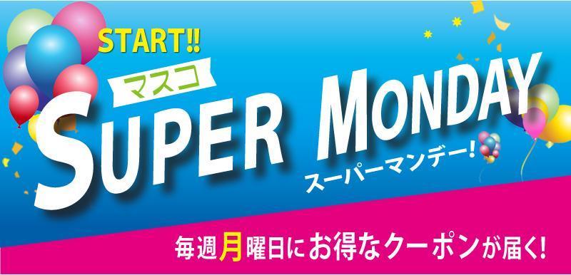 スーパーマンデー 株式会社マスコ クーポン 宮崎飲食店