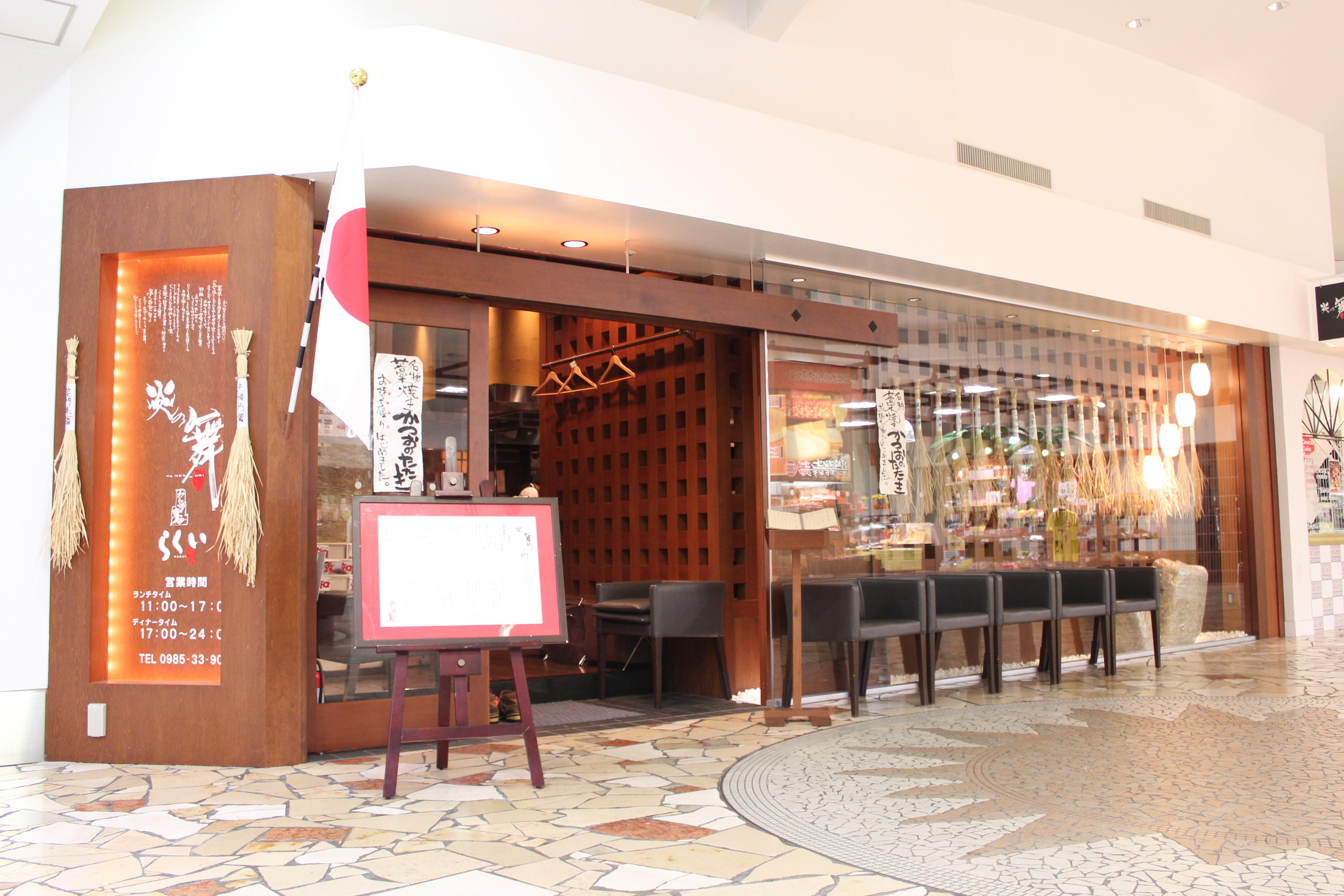 炎の舞らくい宮崎駅店外観イメージ