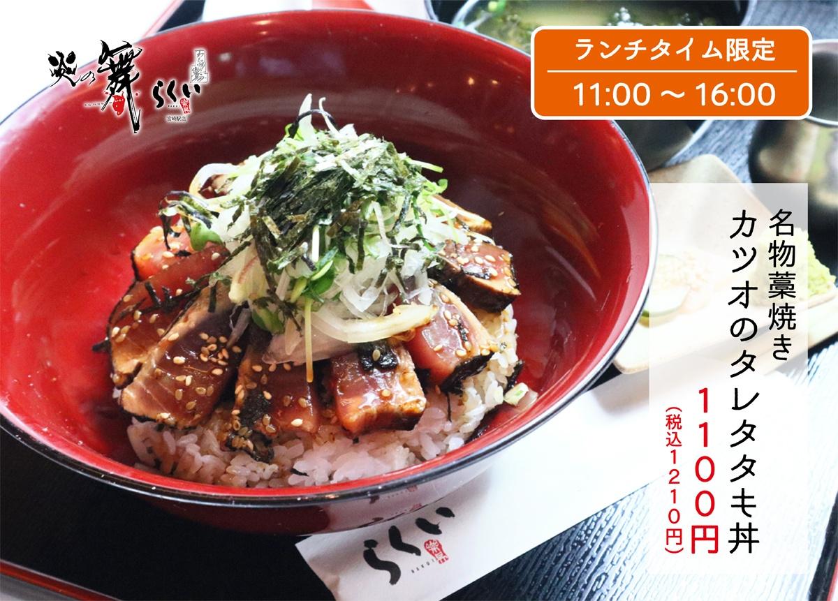 タレタタキ丼