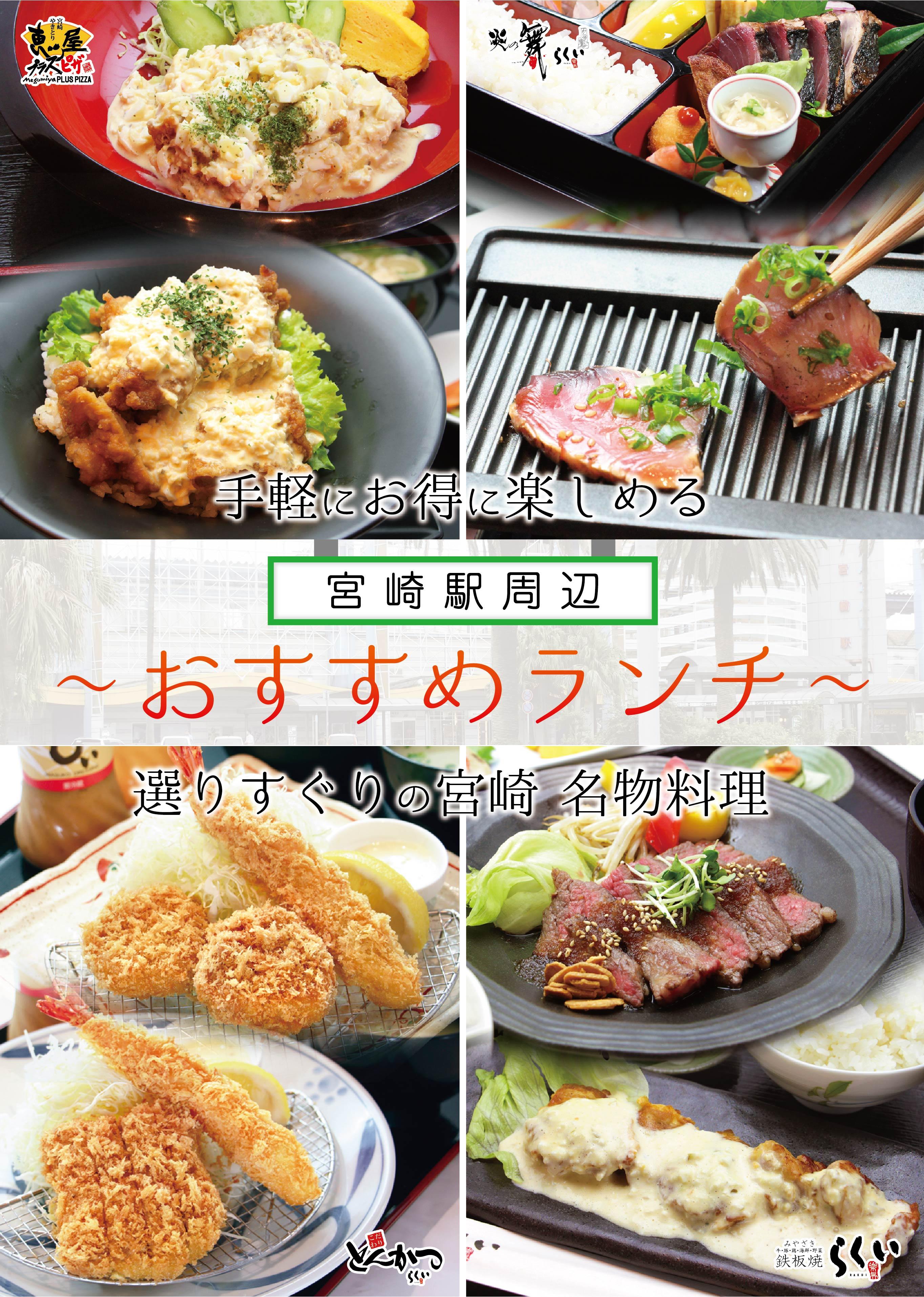 宮崎駅周辺おすすめランチ 宮崎名物料理