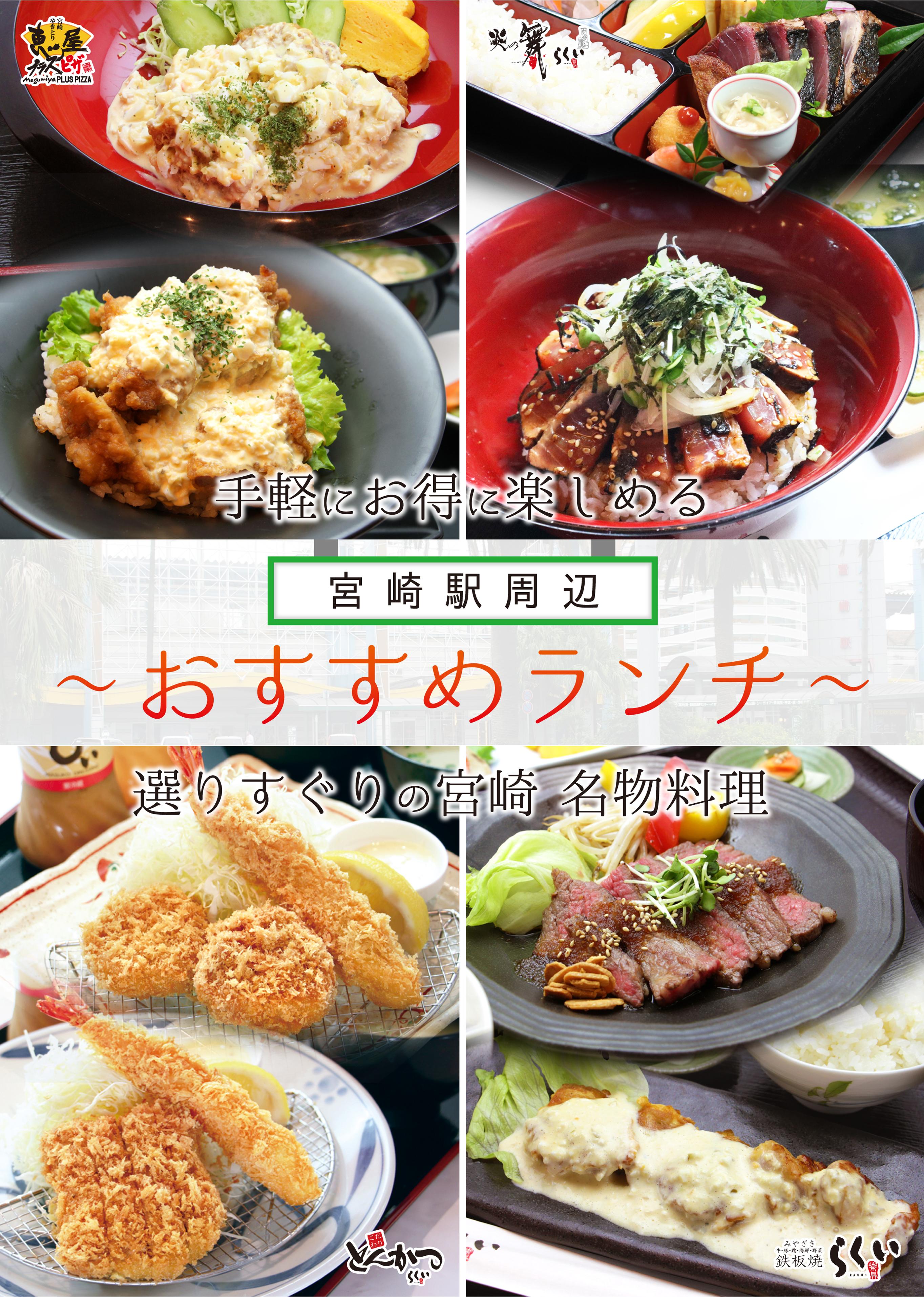宮崎駅周辺おすすめランチ 宮崎の名物料理