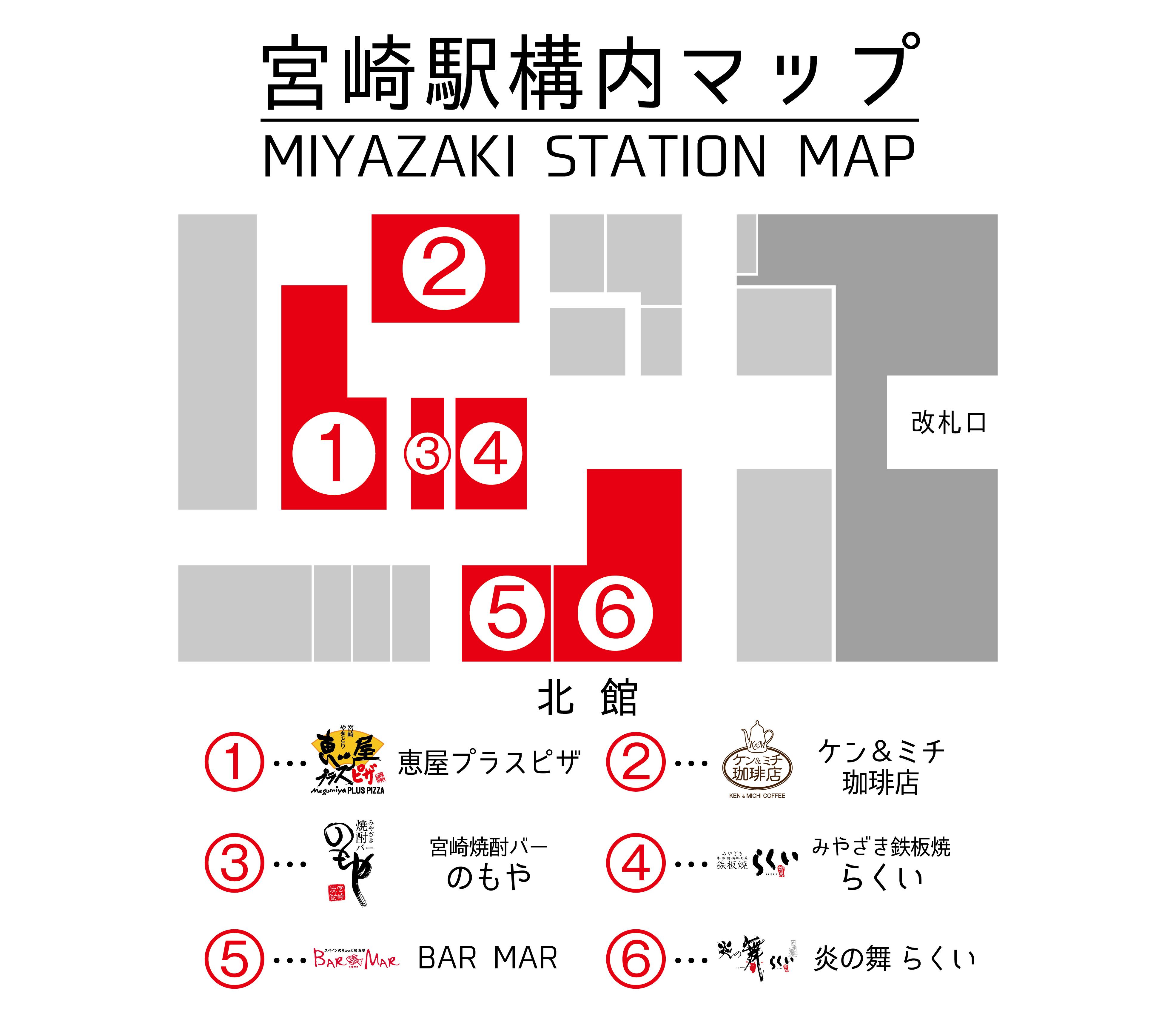 宮崎駅構内マップ