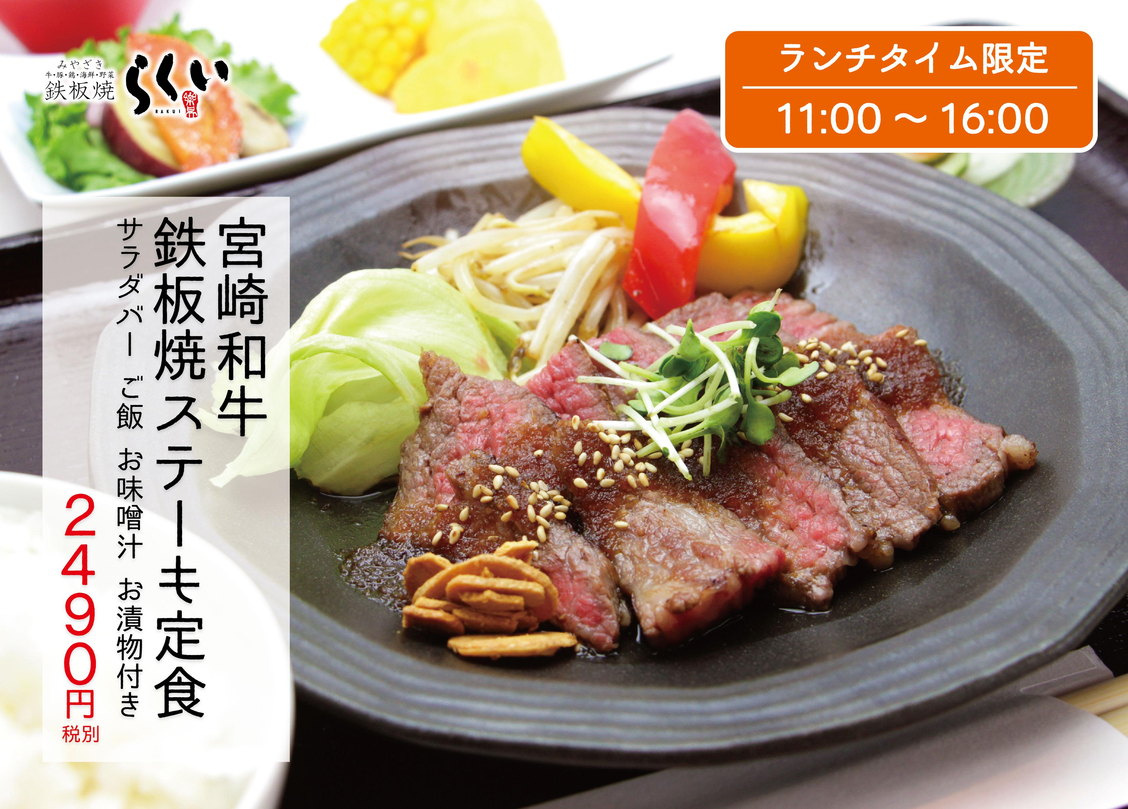 宮崎和牛鉄板焼ステーキ定食