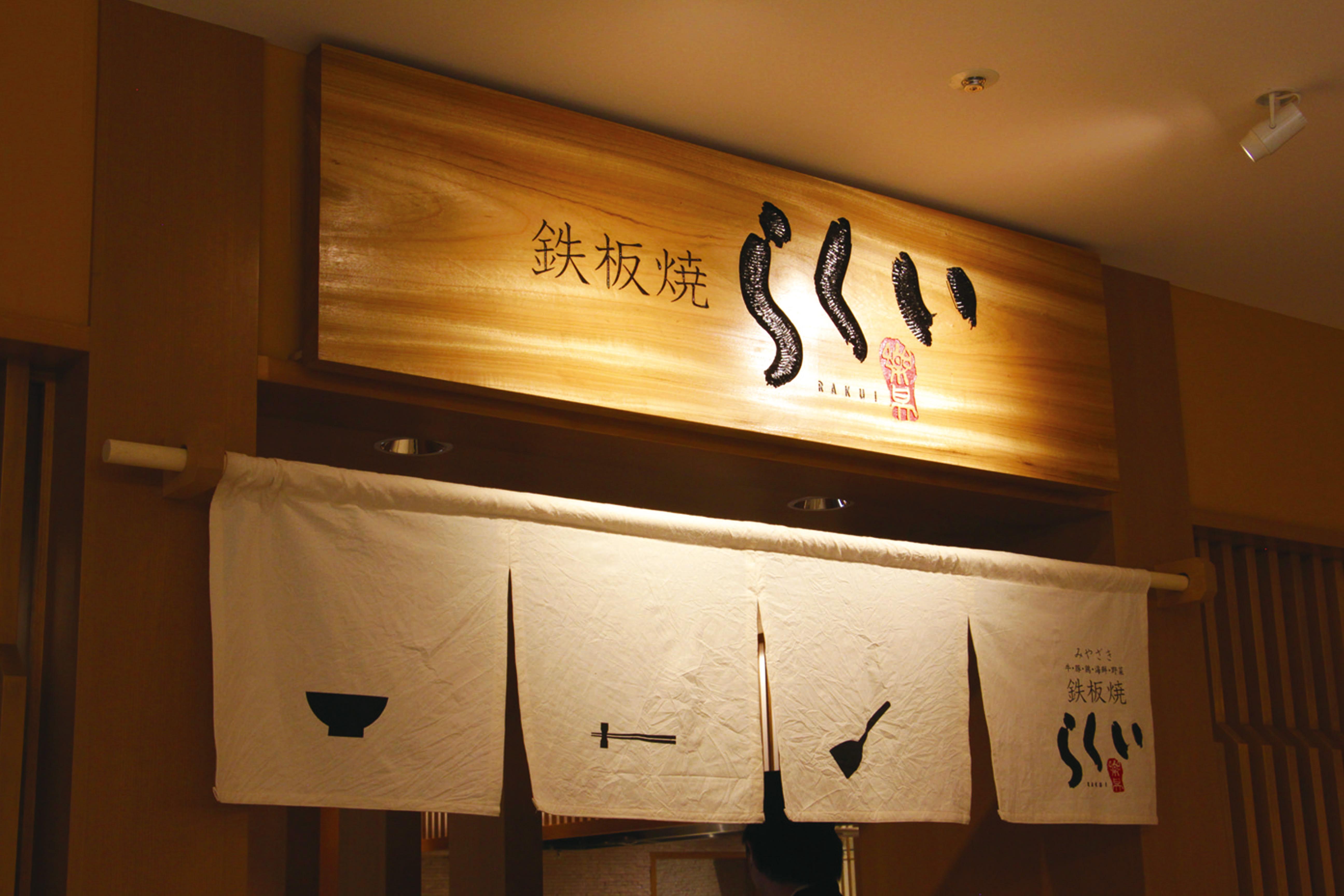 鉄板焼らくい宮崎駅店外観イメージ