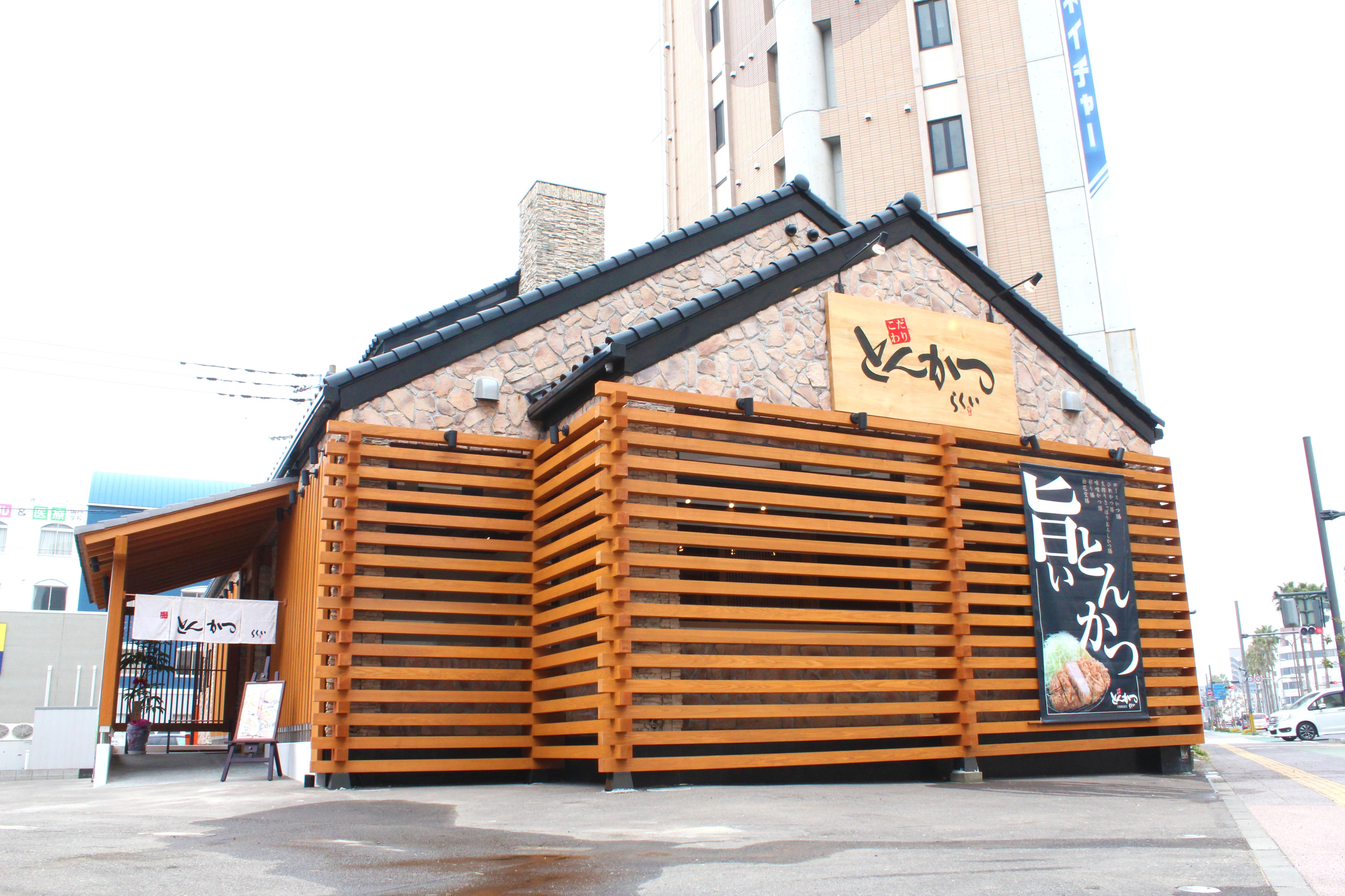 とんかつらくい宮崎駅前店外観イメージ