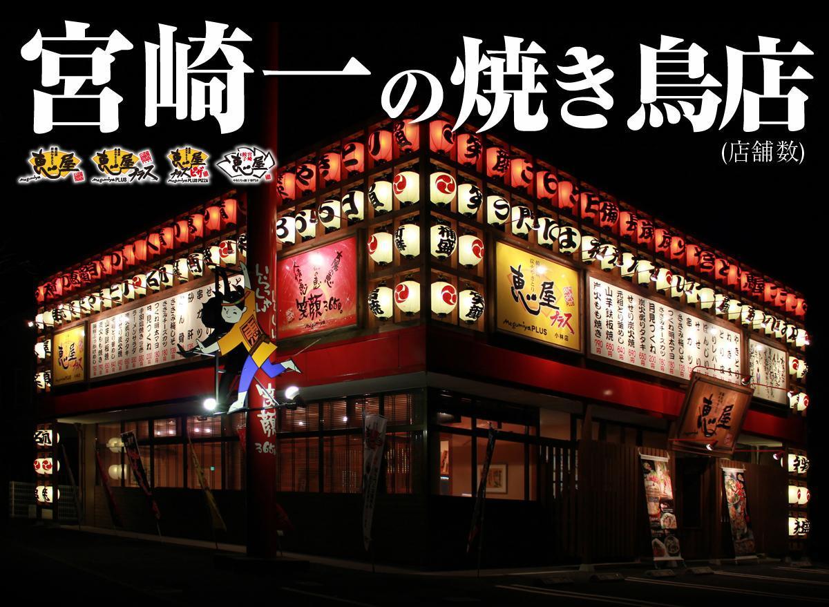 宮崎一の焼き鳥店(店舗数)