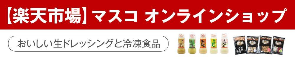 楽天市場マスコオンラインショップ