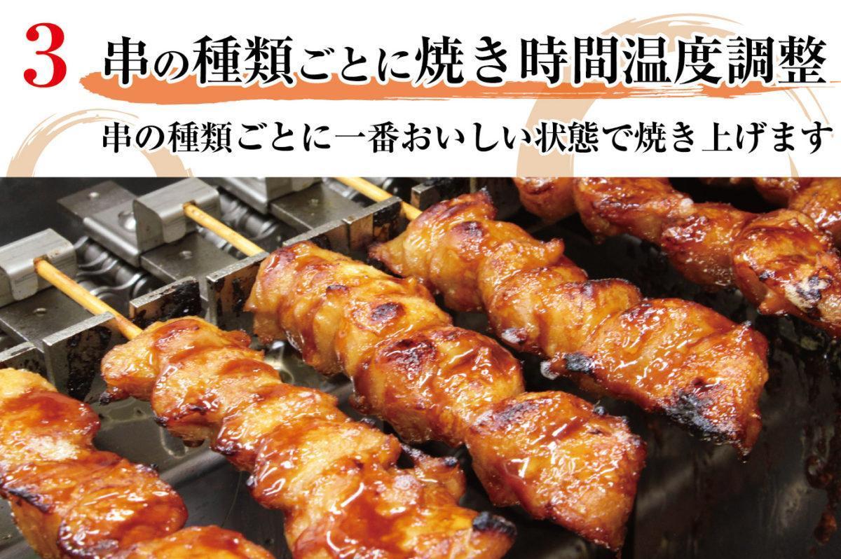 3.串の種類ごとに焼き時間温度調整 串の種類ごとに一番おいしい状態で焼き上げます