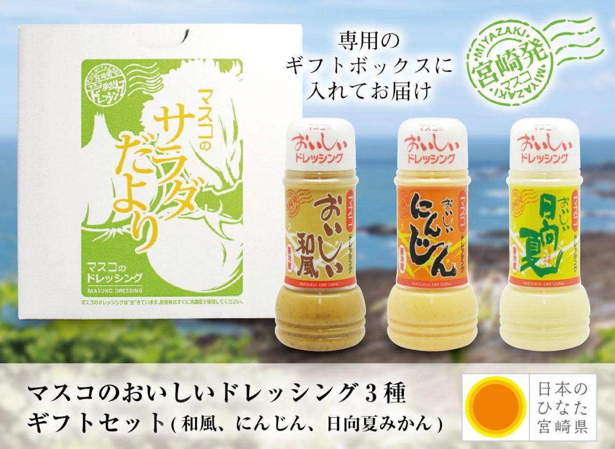 マスコのおいしいドレッシング3種ギフトセット(和風、にんじん、日向夏みかん) 専用のギフトボックスに入れてお届け