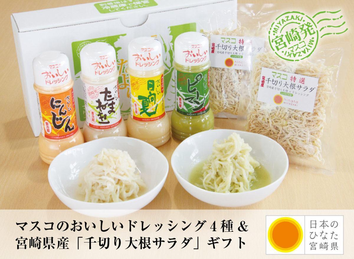 マスコのおいしいドレッシング4種&宮崎県産「千切り大根サラダ」ギフト