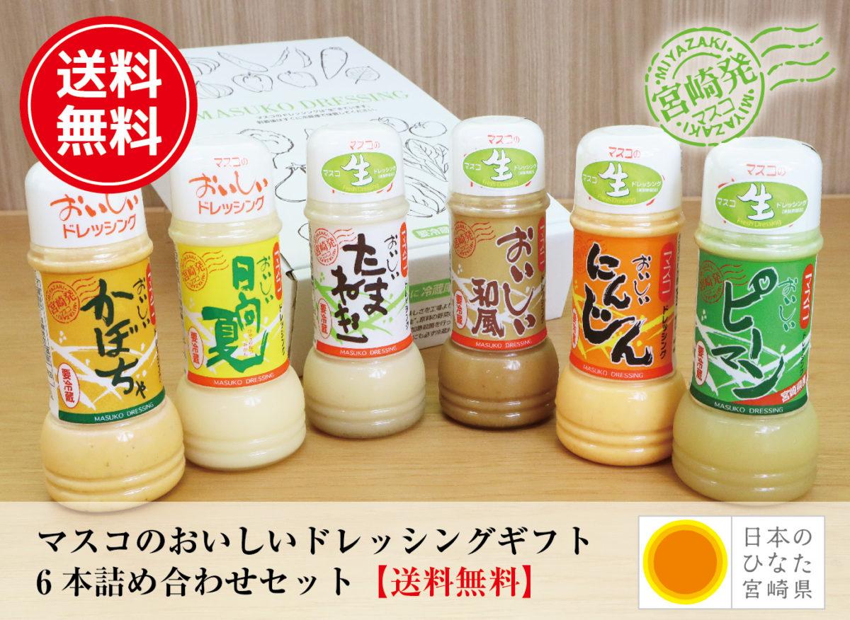 送料無料 マスコのおいしいドレッシングギフト6本詰め合わせセット【送料無料】