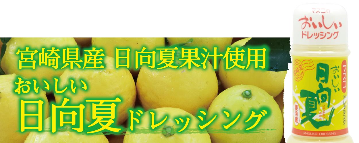 宮崎県産 日向夏果汁使用 おいしい日向夏ドレッシング