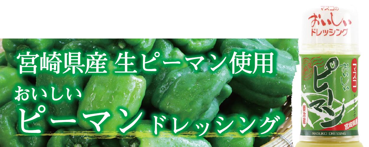 宮崎県産 生ピーマン使用 おいしいピーマンドレッシング