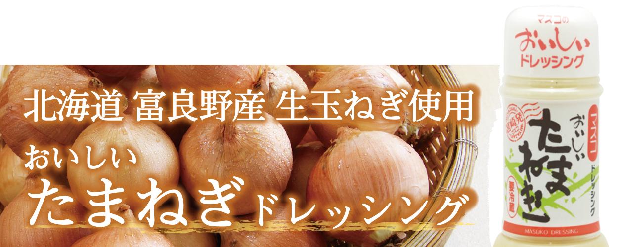 北海道 富良野産 生玉ねぎ使用 おいしいたまねぎドレッシング