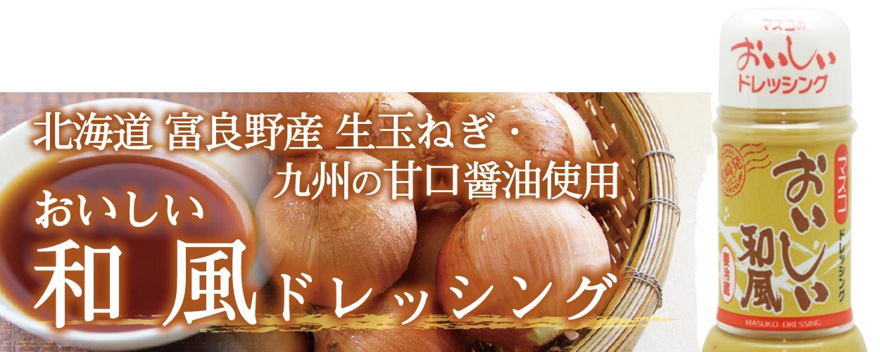 北海道 富良野産 生玉ねぎ・九州の甘口醤油使用 おいしい和風ドレッシング