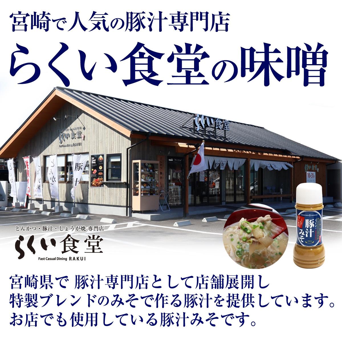 宮崎で人気の豚汁専門店 らくい食堂の味噌