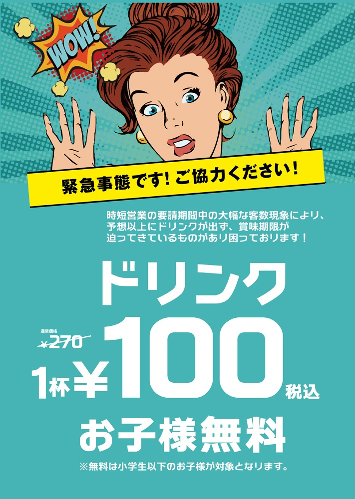 緊急事態 ドリンク100円