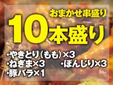 恵屋おまかせ串盛り 10本盛り(持ち帰り限定)<br>内容は変更する場合がございます。