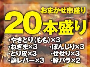 恵屋おまかせ串盛り 20本盛り(持ち帰り限定)<br>内容は変更する場合がございます。