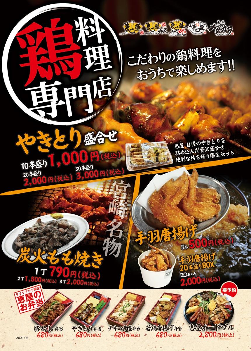 恵屋鶏料理専門店テイクアウト手羽