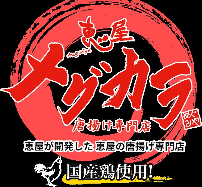 唐揚げ専門店メグカラロゴ