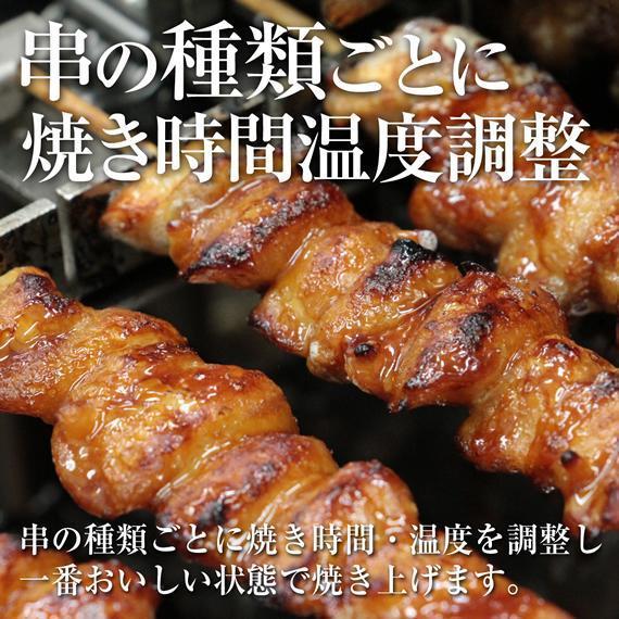 串の種類ごとに焼時間・温度を調整し一番おいしい状態で焼き上げています