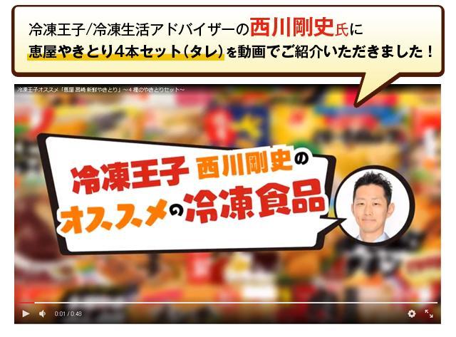 冷凍王子/冷凍生活アドバイザーの西川剛史氏に恵屋やきとり4本セット(タレ)を動画でご紹介いただきました!