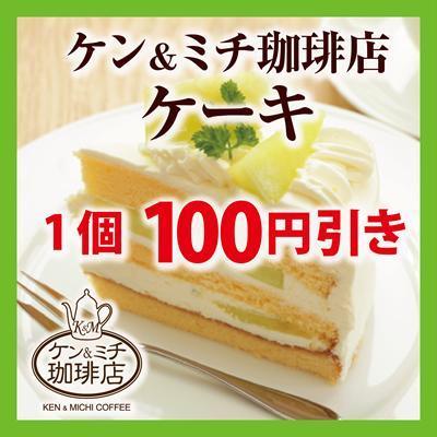ケン&ミチ珈琲店ケーキ