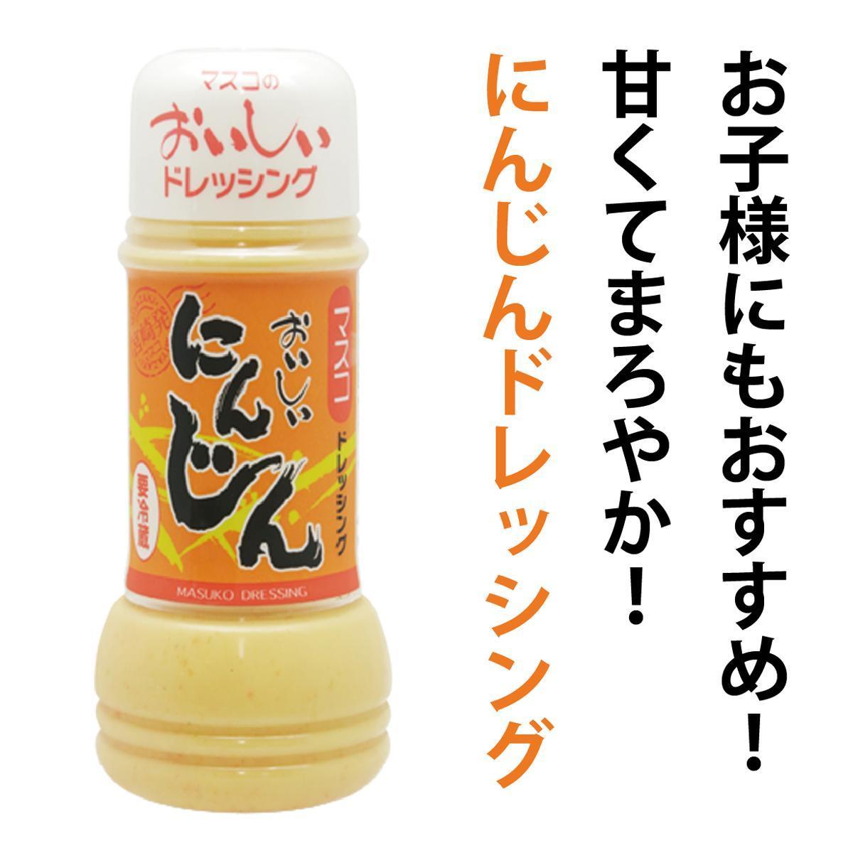 にんじんドレッシング