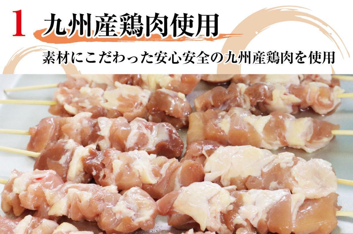 1.九州産鶏肉使用 素材にこだわった安心安全の九州産鶏肉を使用