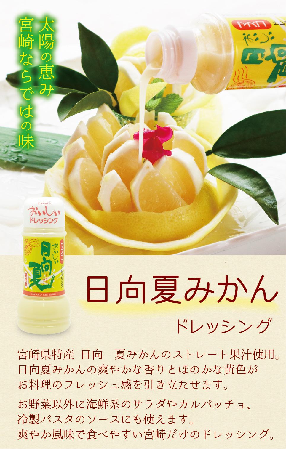 太陽の恵み 宮崎ならではの味 日向夏みかんドレッシング 宮崎県特産 日向夏みかんのストレート果汁使用。日向夏みかんの爽やかな香りとほのかな黄色がお料理のフレッシュ感を引き立たせます。お野菜以外に海鮮系のサラダやカルパッチョ、冷製パスタのソースにも使えます。夏のお中元にぴったりの爽やかドレッシングです。