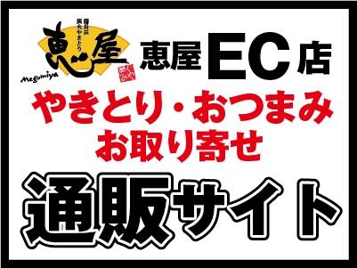恵屋EC店 やきとり・おつまみのお取り寄せ 通販サイト